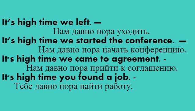 57020c335b8 It is high time грамматика и примеры с переводом