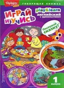 Английский для Малышей Учебник