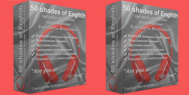 Как мне в голову пришла идея создать тренинг «50 оттенков английского»
