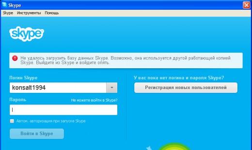 Не устанавливается соединение со Skype — несколько советов для быстрого решения проблемы