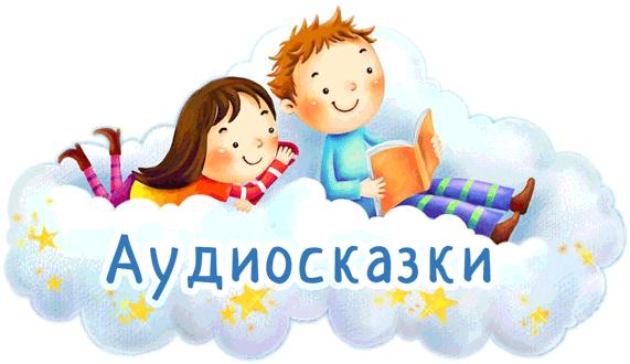 Лучшие аудиосказки на английском для детей и взрослых: с опорными текстами и полезными советами