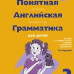 47172-ponyatnaya-angliyskaya-grammatika-dlya-dyetyey-3-klass-2-ye-izdaniye-ispravlyennoye
