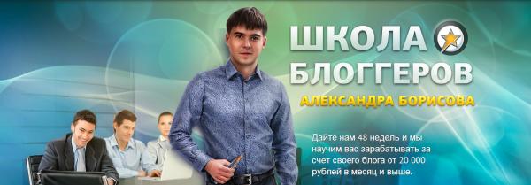 borisov_0
