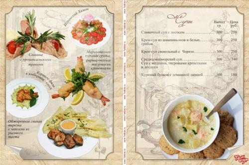 menu_12-futov_4