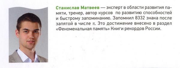 Stanislav_Matveev