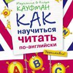 Как играючи научить ребенка читать по-английски