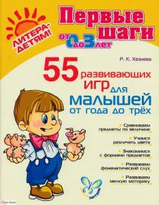 Роза Хазиева - 55 игр