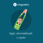 lingualeo-beginner