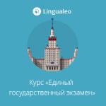 lingualeo-ege