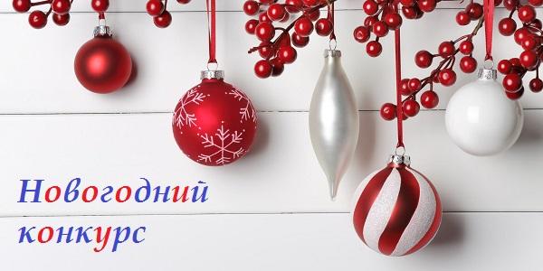 Какой Новый Год без подарков? Конкурс для ленивых и не очень...)))