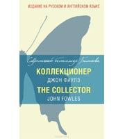 коллекционер читать на английском