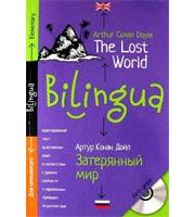 затерянный мир читать на английском