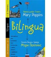 мэри поппинс читать на английском