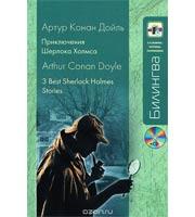шерлок холмс читать на английском