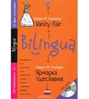 ярмарка тщеславия читать на английском