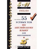 55-tem