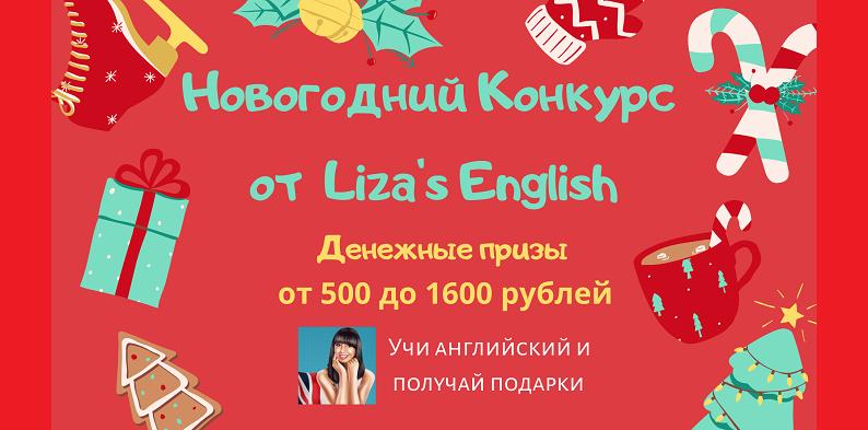 Новогодний конкурс 2019-20 от Liza's English