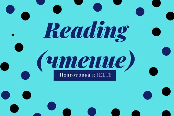 Reading (чтение). Подготовка к IELTS