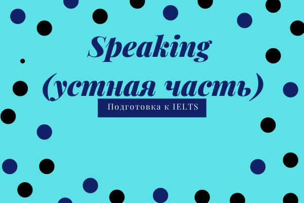 32 вредных совета по подготовке к IELTS. Устная часть (Speaking)